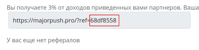 Образец реферального кода
