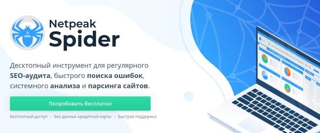 Страница сайта программы NetpeakSpider