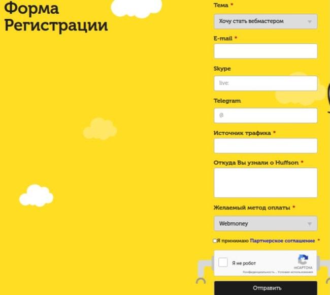 Форма регистрации в