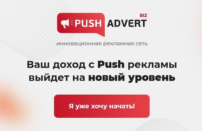 Pushadvert.biz обзор рекламной сети