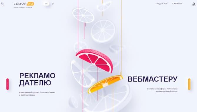Lemonad.com обзор партнерской программы