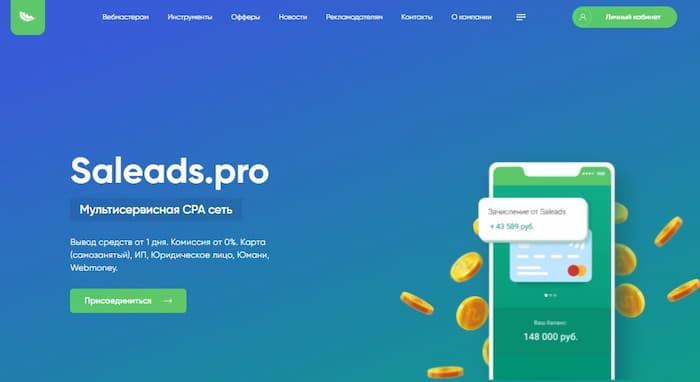Saleads.pro обзор партнерской программы
