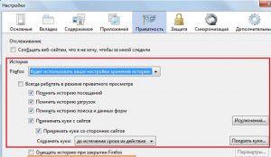 Как почистить куки в браузере Mozilla Firefox