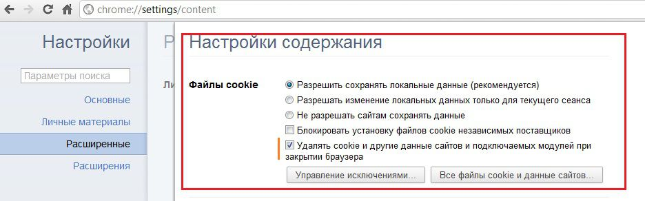 как посмотреть cookies в google chrome