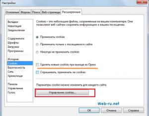 Как почистить и удалить куки в браузере Опера
