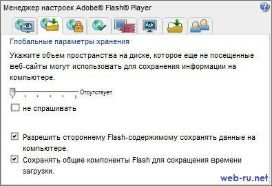 Настройка и удаление личной информации Adobe Flash. Удаление Flash-cookies