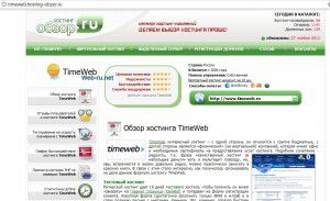 Обзор хостинга Timeweb.ru