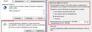 Увеличить кэш в Internet Explorer