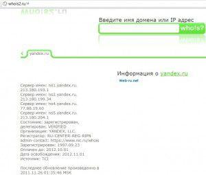 Whois проверка Yandex.ru