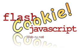 Flash cookie,чтение cookies через JavaScript на любом сайте. Удаляем flash куки