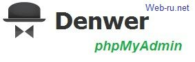 Создание Базы данных в phpMyAdmin Denwer