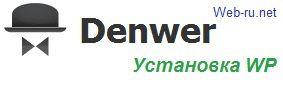 Установка WordPress на Denwer на локальный компьютер