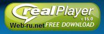 Скачать RealPlayer бесплатно