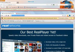 Установить RealPlayer плагин в Firefox и Google Chrome