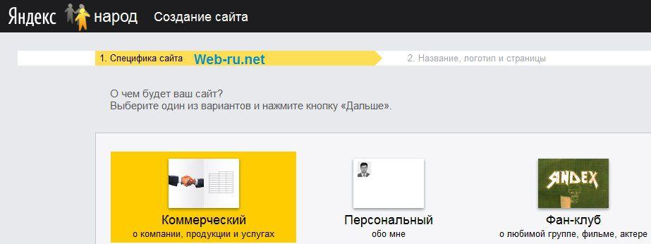 Yandex Narod.ru хостинг