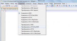 Сохранение в кодировке utf 8 без bom