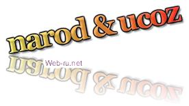 создавать сайт на бесплатных хостингах-конструкторах narod & ucoz?