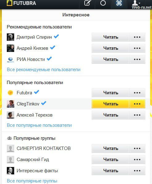 Futubra.com - раздел Интересное