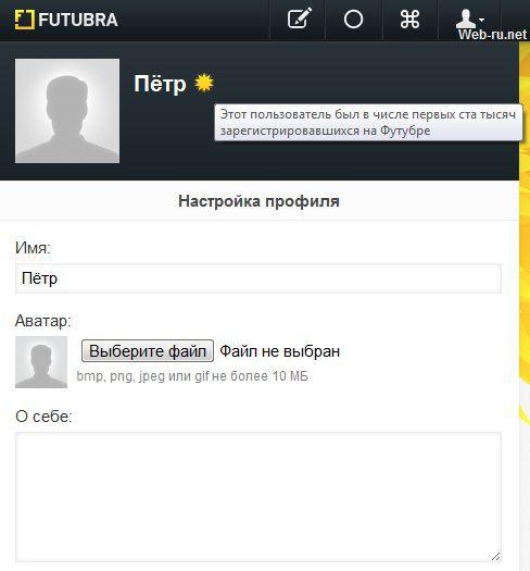 Futubra.com - настройка аккаунта