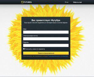 Futubra — сервис микроблогов Mail.ru. Обзор проекта и регистрация на Futubra.com + Видео