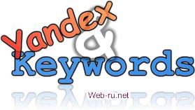 Ключевые слова сайта, сервис Яндекс Вордстат