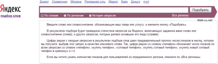 Яндекс вордстат - новый вид