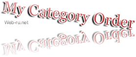 Как изменить порядок рубрик в WordPress