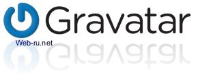 Как создать Gravatar
