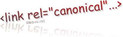 Канонические URL для избежания дублирования контента