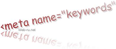 Meta keywords — Мета-тег keywords (ключевые слова). Прошлое и настоящее