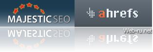 Проверка бэклинков сайта сервисами MajesticSEO.com и Ahrefs.com
