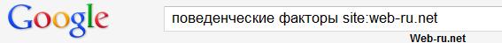 Расширенный поиск в Гугл
