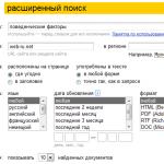 Расширенный поиск Яндекса