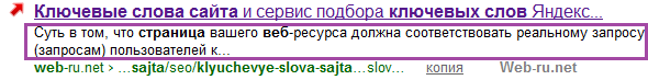 Сниппет по ключевому запросу в Яндекс