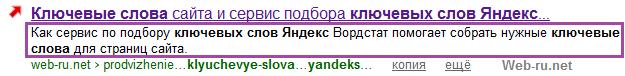 Сниппет по не ключевому запросу в Яндекс