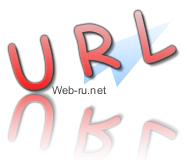 URL адрес сайта