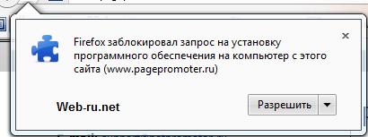 Установить Page Promoter bar в firefox