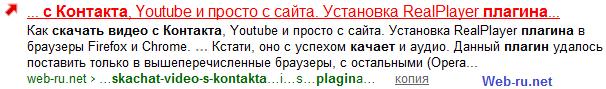 Яндекс и ЧПУ УРЛ