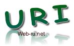 Что такое URI (УРИ)?