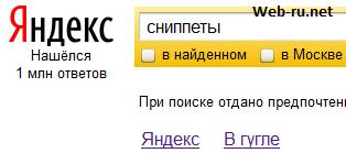 Новое в Яндексе