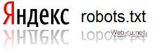 Новые правила в Robots.txt Яндекс