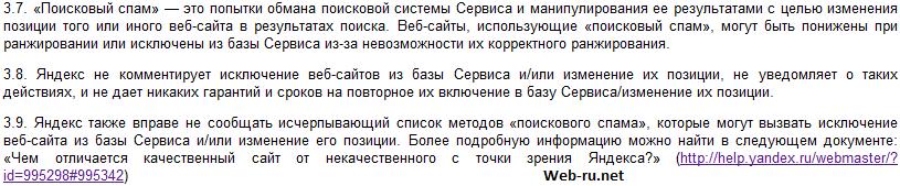 Определение Яндекса для поискового спама