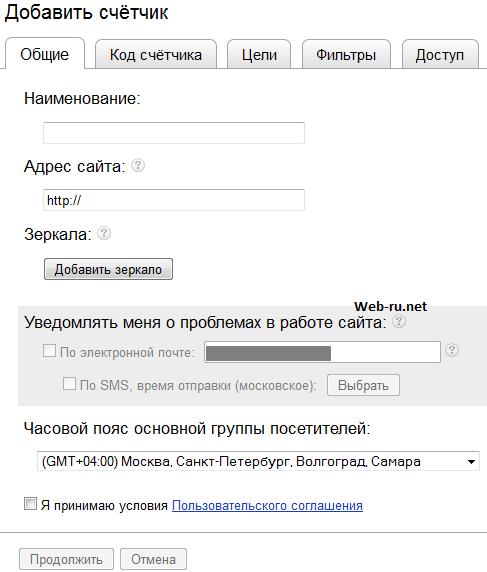 счётчик Яндекс Метрики - настройки