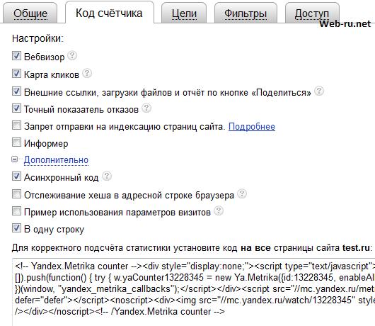 Яндекс Метрика - код счётчика