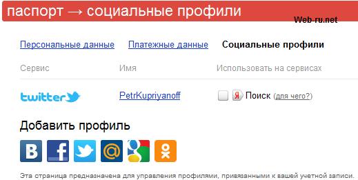 Яндекс -  подключение социальных профилей