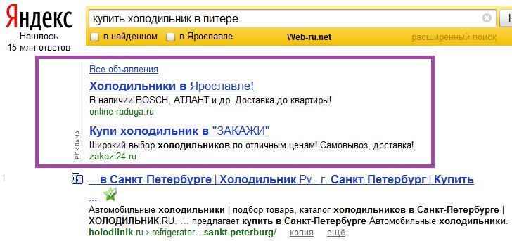 Яндекс - спец размещения