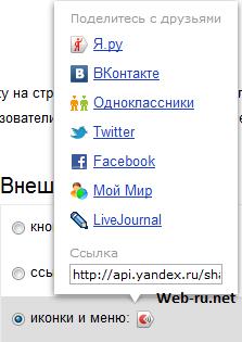 """блок """"Поделиться"""" от Яндекс - компактный вид"""