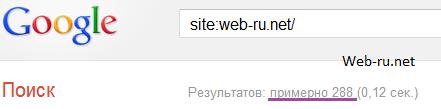 Число страниц в индексе Google