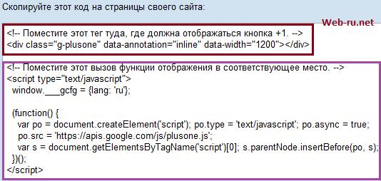 Гугл плюс 1 - получение кода