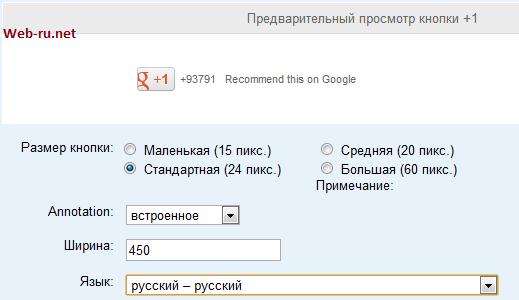 Гугл плюс 1 - внешний вид
